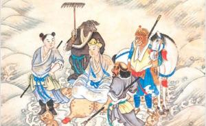 李晖评《西游故事跨文本研究》︱西游故事的七十三张面孔