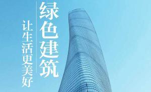 H5|绿色转型⑦:绿色建筑让上海生活更美好