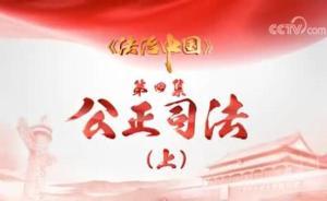 速览《法治中国》第四集:公正司法(上)