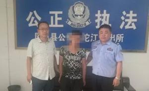 湖南凤凰:一行人被车撞倒并碾压拖行死亡,嫌疑人逃逸后自首