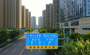 济南西客站片区诸多无名道路命名缓慢,居民快递地址填写不便