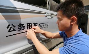 中国纪检监察杂志:公车标识虽好,但绝非一劳永逸