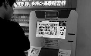 西安出现手机回收机器人:3分钟内现场清洗个人信息完成付款