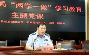 西安原户县政协副主席、公安局长阎长青涉嫌严重违纪接受审查