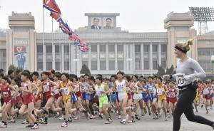 平壤首次十月加办国际马拉松赛邀外国人报名,韩媒:为赚外汇