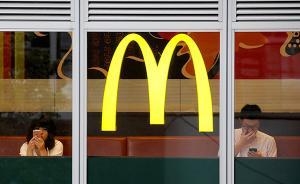 麦当劳明年开始全球逐步停用抗生素鸡,中国不在第一批名单