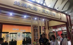 """第七届东北文博会举办,首设""""一带一路""""馆弘扬工匠精神"""