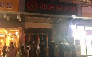 媒体回访停业后的海底捞店:仍有食客登门,店方送优惠卡致歉