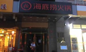 北京市食药监局:海底捞北京所有门店限期一个月内后厨公开