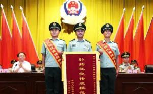 """武警8723部队装甲车连获授 """"弘扬优良传统模范连""""称号"""
