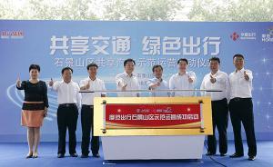 北京首个共享汽车示范区启动:3年内石景山逐步建成运营网络