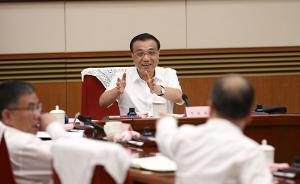 李克强主持推进经济结构转型升级座谈会:坚决淘汰落后产能