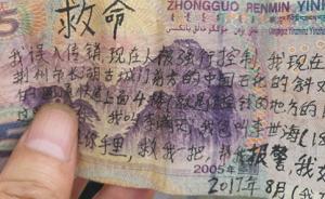"""安徽小伙身陷传销窝点自救,钞票上写满""""救命""""扔向窗外"""