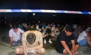 广西北海打击传销:一天内查获1228人,涉案3.64亿元