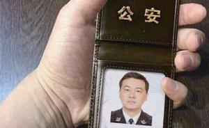 """福建一女律师6天内被假警察骗走36万不自知,称对方""""哥"""""""