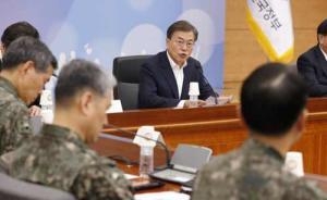 文在寅痛批韩国军方:巨额军费花哪了,防卫能力依然令人遗憾