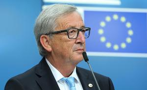欧盟委员会主席容克不满英国脱欧文件:没有一项令人满意