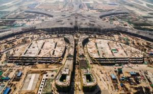 北京新机场综合交通中心工程主体结构封顶:设5345个车位