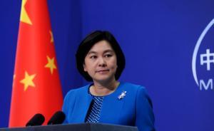 中方回应安理会涉朝决议:各方应全面、完整执行