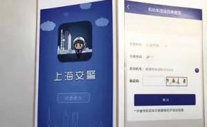 """非本人机动车也可网上处理违法,""""上海交警""""APP功能不变"""