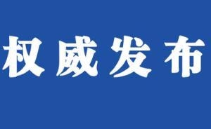 江西省十三届全国人大代表名单公布,共81名