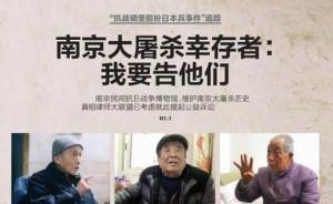 南京大屠杀幸存者:要对穿日军服在抗战遗址拍照男子提起诉讼