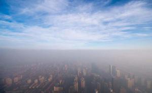 京津冀大气污染首起量化问责案公布:文安县长姚运涛被记过