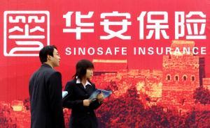渤海金控放弃收购华安财险股权:监管政策变化是主因