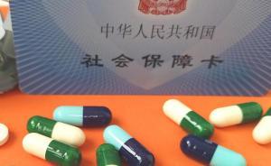 北京市医保新增513种可报销药品,包括15种抗癌靶向药