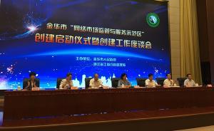 浙江金华创建国家级网络市场监管与服务示范区
