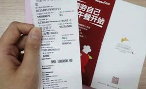 """生鲜公司海报现""""预存百万买菜""""引质疑,已被要求限期整改"""