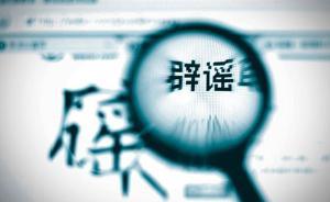 """山西省地震局:网传""""中国将发生7级以上地震""""系谣言"""