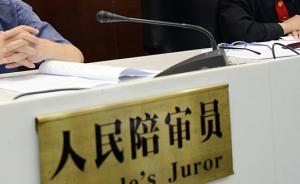 《人民陪审员法》六大冷知识及释疑
