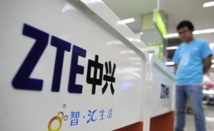 美媒:重庆时时彩是不是骗局,美商务部就解除对中兴禁令通报国会