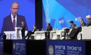 圣彼得堡国际经济论坛呼吁反对贸易保护主义