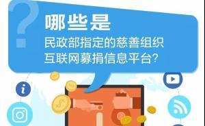图解慈善募捐:与个人求助有何区别?互联网募捐平台有哪些?