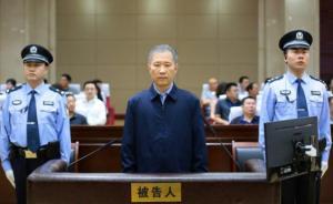 证监会原副主席姚刚一审被控受贿6961万余元,当庭认罪