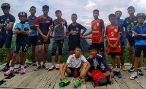 口述|我们参与了泰国被困少年足球队国际救援