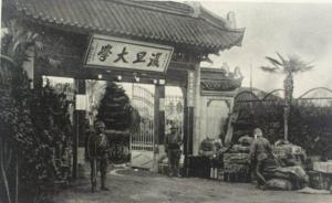 抗日战争研究︱韩戍:抗战时期如何管理留守的上海高校