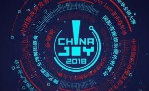 """""""新科技 新娱乐 新价值"""",2018ChinaJoy来了"""