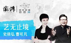 视频预告丨史依弘:艺无止境