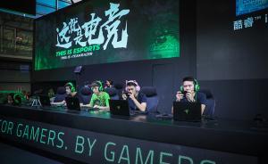雷蛇CEO陈民亮:电子游戏已是一种很普遍的大众娱乐方式
