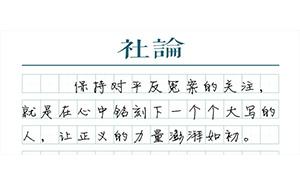 【社论】廖海军无罪,冤案平反还须久久为功