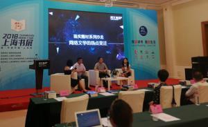 2018上海书展|网络文学会客厅:现实主义作品势头正猛