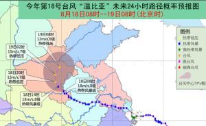 中央气象台发布台风蓝色预警:山东江苏河南等地有强风雨