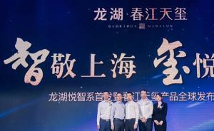 """""""悦智""""发布,龙湖沪苏公司首个智慧社区问世"""