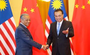 """盘点马哈蒂尔总理访华成果,不可忽略的三个""""没有变"""""""