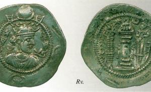 丝路古国用过哪些钱币?玄奘都记在《大唐西域记》里了