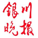權威發布|寧夏最新任免名單