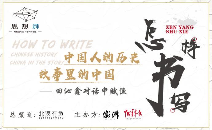 怎样书写 中国人的历史·故事里的中国——田沁鑫对话申赋渔